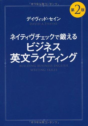 ネイティヴチェックで鍛える ビジネス英文ライティング 第2版