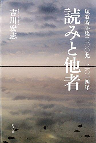短歌時評集2009‐2014年読みと他者 (塔21世紀叢書第272篇)
