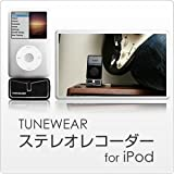 TUNEWEAR Stereo Sound Recorder for iPod
