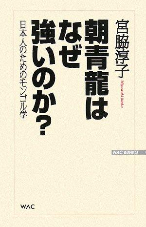 朝青龍はなぜ強いのか?—日本人のためのモンゴル学 (WAC BUNKO)