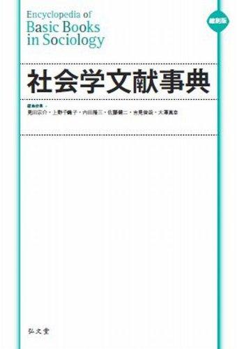 縮刷版 社会学文献事典