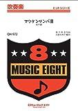 マツケンサンバIII / 松平健 吹奏楽ヒット曲 [QHー972]