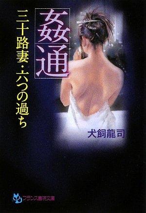姦通―三十路妻・六つの過ち (フランス書院文庫)