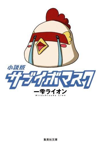 小説版 サブイボマスク (集英社文庫 ひ 40-1)