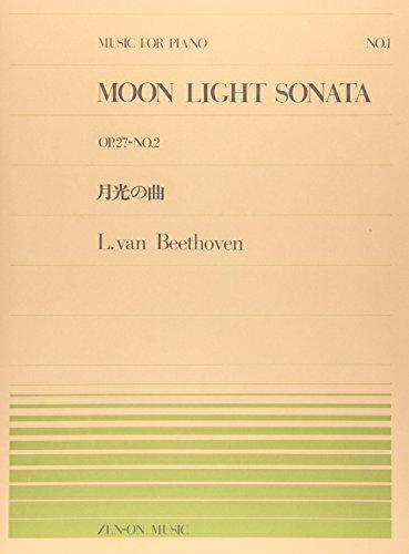 ピアノピースー001 月光の曲/ベートーベン (全音ピアノピース)