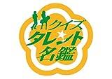 クイズ☆タレント名鑑 USC史上最大ガチ相撲トーナメント DVD(仮)