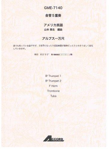 アルプス一万尺(アンサンブル・金管5重奏)