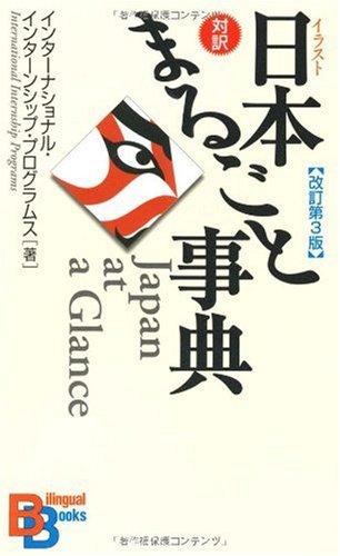イラスト日本(にっぽん)まるごと事典