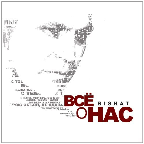 bce-o-hac-all-about-us-by-rishat