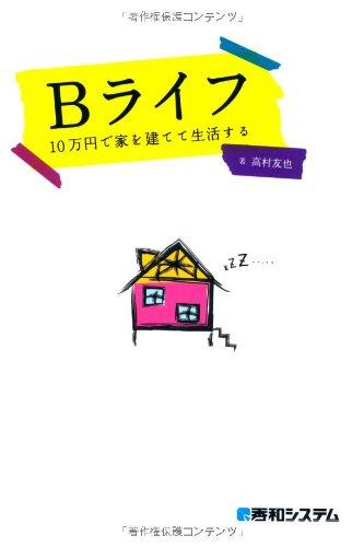 Bライフ―10万円で家を建てて生活する