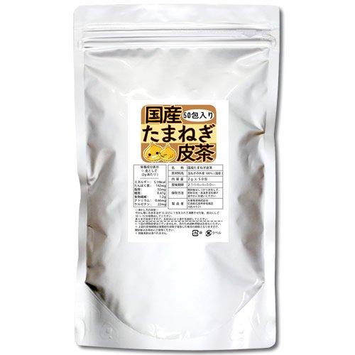 国産たまねぎ皮茶2g×50包(国内生産:国内加工:ティーパック)たまねぎ茶・玉ねぎ皮茶・玉ねぎ茶