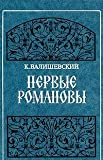 img - for Pervye Romanovy book / textbook / text book