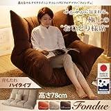 IKEA・ニトリ好きに。洗えるマルチリクライニングコンパクトフロアソファ【fondue】フォンデュ ハイタイプ | ブラウン