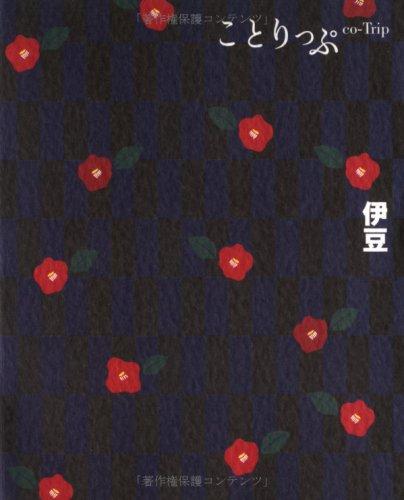 伊豆 (ことりっぷ)