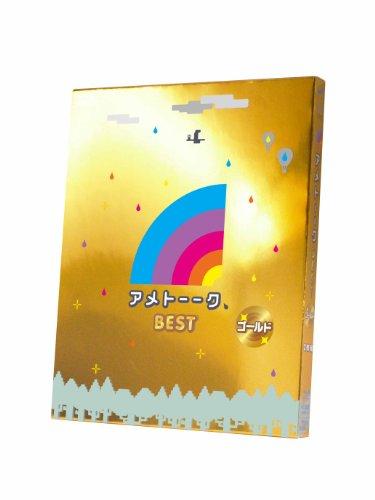 Variety (Ameagari Kessitai, Et Al.) - Ame Talk ! Best Gold (2BDS) [Japan BD] YRXN-90034