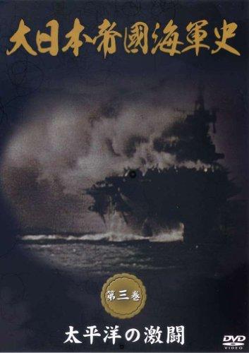 大日本帝國海軍史 第3巻 太平洋の激闘 [DVD]