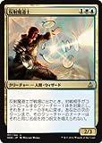 マジック・ザ・ギャザリング 反射魔道士(アンコモン) / ゲートウォッチの誓い(日本語版)シングルカード OGW-157-UC