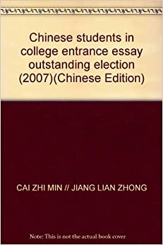 Outstanding college essays