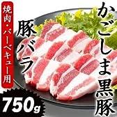 『かごしま黒豚 バラ 焼肉用 750g(250g×3)』 国産 豚肉 肉 高級 ブランド 六白 焼き肉 バーベキュー 豚バラ BBQ