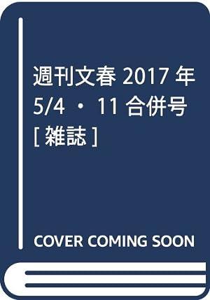 週刊文春 2017年 5/4・11合併号 [雑誌]