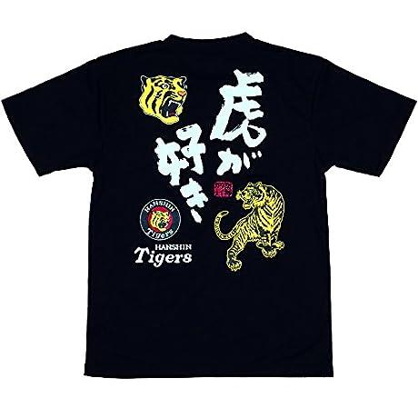 阪神タイガース「NEW 虎が好き」Tシャツ ドライメッシュで新登場! (L)