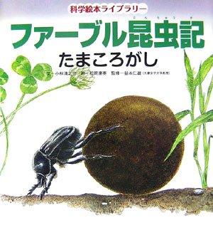ファーブル昆虫記 たまころがし (科学絵本ライブラリー)