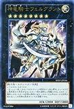 遊戯王カード 神竜騎士フェルグラントウルトラ