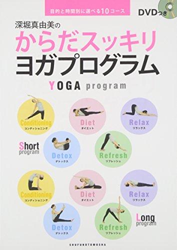 DVDつき 深堀真由美のからだスッキリ ヨガプログラム―目的と時間別に選べる10コース