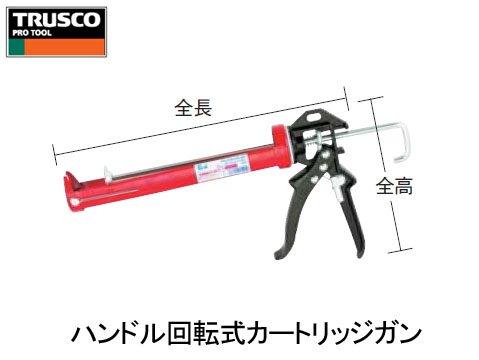 TRUSCO ハンドル回転式カートリッジガン KGK