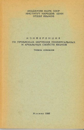 Konferencij po Problemam Izucheniya Universal'nyh i Areal'nyh Svoistv Yazykov (Teksty Dokladov) (Conference on the Problems in the Study of the Universal and Real Properties of Language) [Russian], N/A