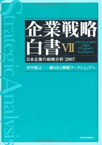 企業戦略白書〈7〉日本企業の戦略分析:2007
