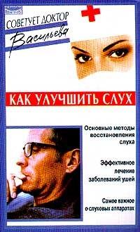 kak-uluchshit-sluh-osnovnye-metody-vosstanovleniya-sluha-effektivnoe-lechenie-zabolevaniy-ushey-samo