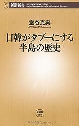 日韓がタブーにする半島の歴史 (新潮新書)