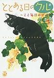 ととある日のクル~ここ毎日のクル~(PETシリーズ 436) (ダイトコミックス)