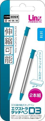 3DS用タッチペン『エクストラタッチペンD3 ブルー』