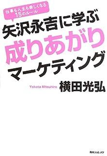 矢沢永吉に学ぶ成り上がり住宅マーケティング