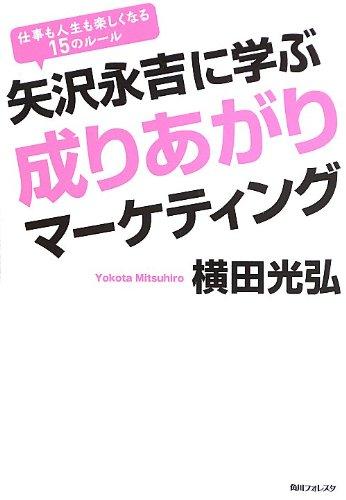矢沢永吉に学ぶ成りあがりマーケティング (角川フォレスタ)