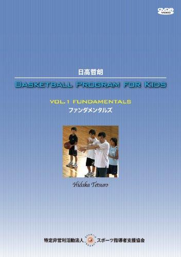 日高哲朗 BASKETBALL PROGRAM for Kids Vol.1 ファンダメンタル [DVD]