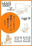 サムネイル:book『建築ディテール「基本のき」』