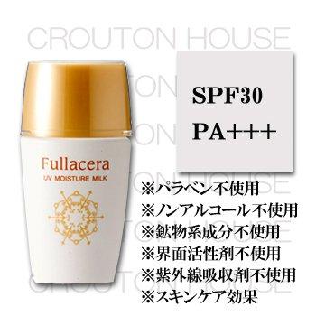 フラセラ UVモイスチャーミルク 30ml
