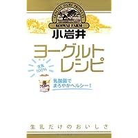 小岩井ヨーグルトレシピ ~乳酸菌でまろやかヘルシー! ~ (ミニCookシリーズ)