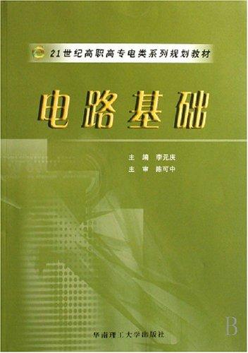 电路基础理论(修订本)(电路理论·上册)