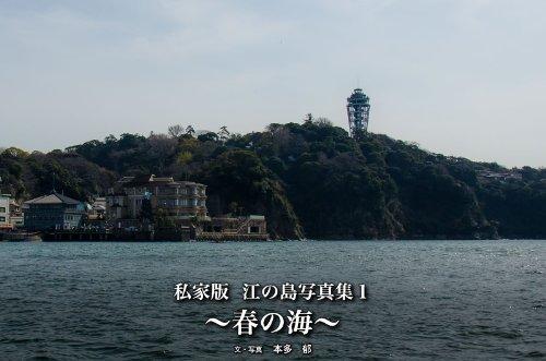 私家版:江の島写真集 vol.1 〜春の海〜