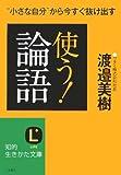 使う!「論語」 (知的生きかた文庫)