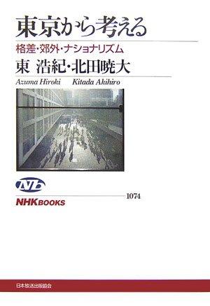 東京から考える―格差・郊外・ナショナリズム
