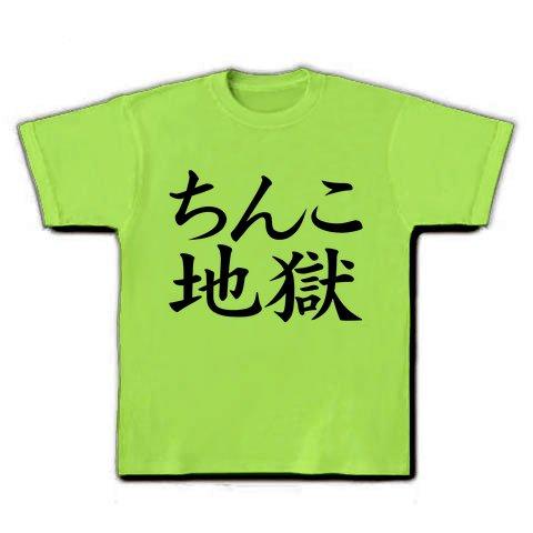 レッテルシリーズ ちんこ地獄 Tシャツ(ライム) M