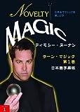 ノベルティ・マジック 日本語字幕版 [DVD]