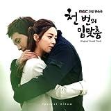 韓国ドラマ チ・ヒョヌ、ソ・ヨンヒ [千回のキス] Special O.S.T(韓国盤)