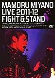 MAMORU MIYANO LIVE 2011-12 ~FIGHT&STAND~ [DVD]