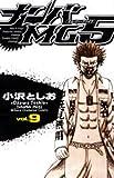 ナンバMG5 9 (少年チャンピオン・コミックス)